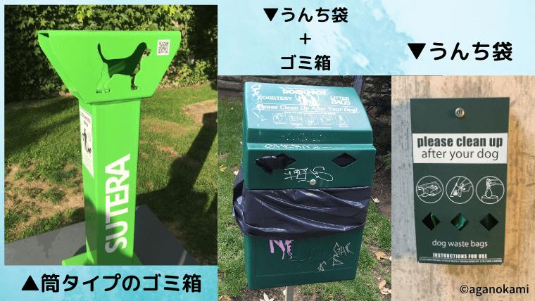 カナダの犬専用ゴミ箱