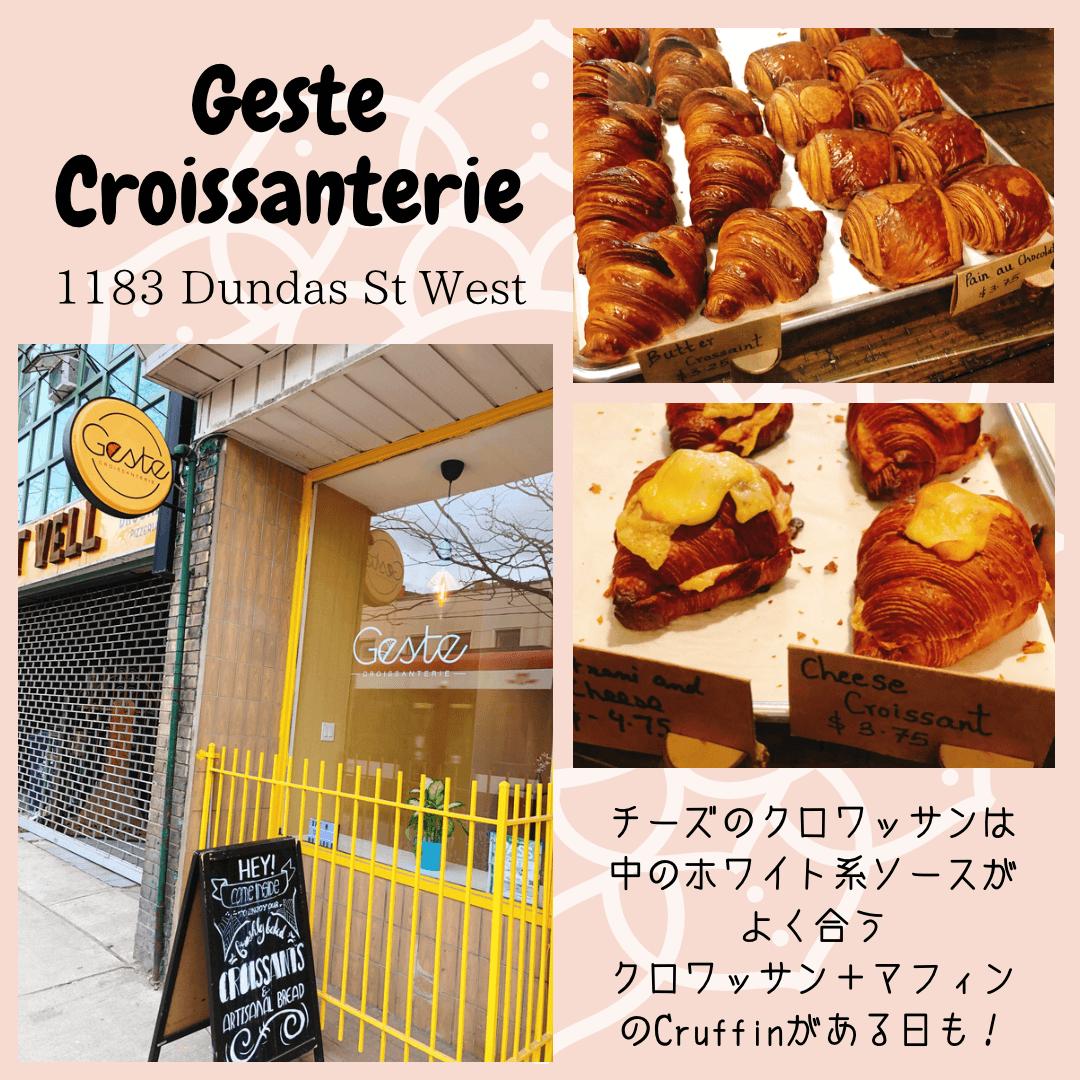 菓子パン屋さんGesteの紹介