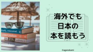 海外で日本の本を読もう