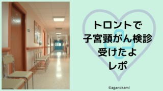 トロントで受ける子宮頸がん検診