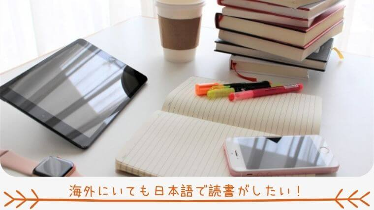 海外でも日本の本を読みたい
