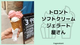 トロントのアイス・ソフトクリーム・ジェラート屋さん