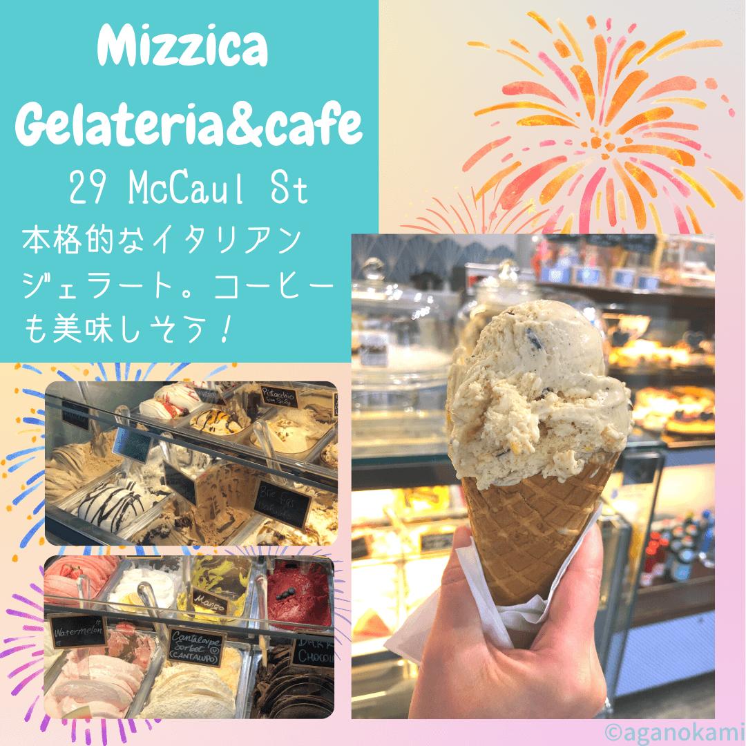 MIzzica gelatoの紹介