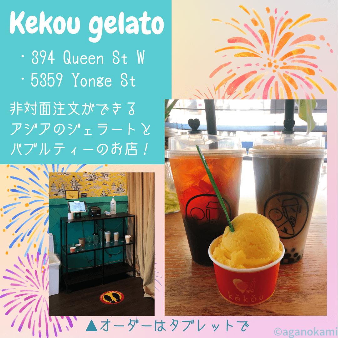 kekou gelatoの紹介